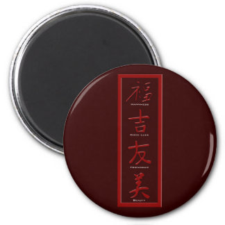 Happiness, Good Luck, Friendship, Beauty 2 Inch Round Magnet