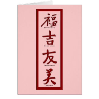 Happiness, Good Luck, Friendship, Beauty Greeting Card