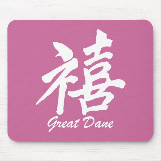 Happiness Great Dane Mouse Pad