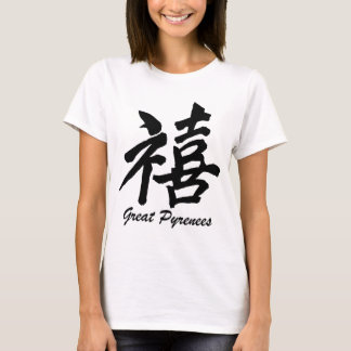Happiness Great Pyrenees T-Shirt