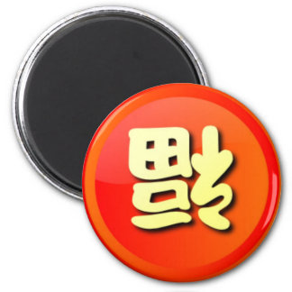 Happiness is Arriving (Chinese) Magnet
