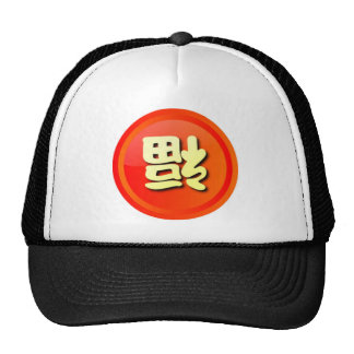 Happiness is Arriving (Chinese) Trucker Hat