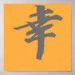 Happiness Kanji Print