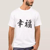 Happiness Kanji T-shirt
