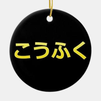Happiness (Koufuku) Christmas Ornament