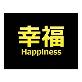 Happiness (Koufuku) Postcard