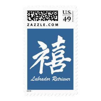 Happiness Labrador Retriever Postage Stamps