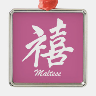 happiness maltese square metal christmas ornament