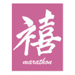 Happiness marathon postcard