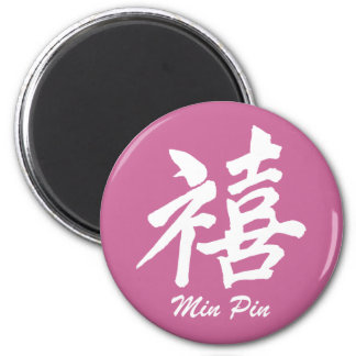 Happiness Min Pin 2 Inch Round Magnet