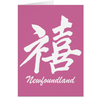 Happiness Newfoundland Greeting Cards