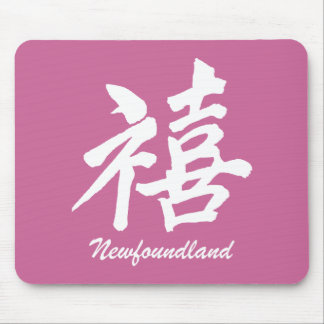 Happiness Newfoundland Mouse Pad