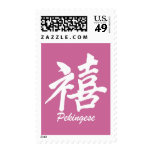 Happiness Pekingese Postage Stamps