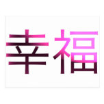 Happiness-Pink Chinese Characters Postcard