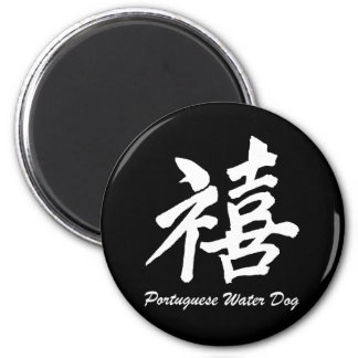 Happiness Portuguese Water Dog 2 Inch Round Magnet