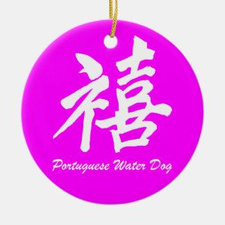 happiness portuguese water dog ceramic ornament