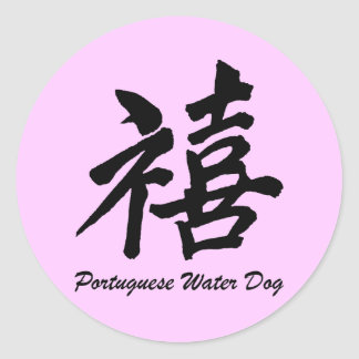 Happiness Portuguese Water Dog Classic Round Sticker