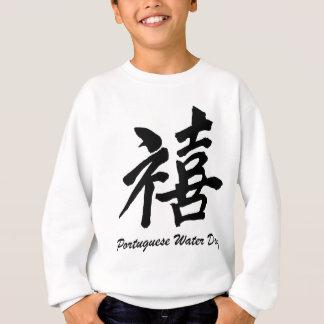 Happiness Portuguese Water Dog Sweatshirt