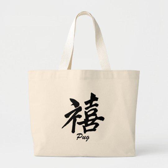 Happiness Pug Large Tote Bag