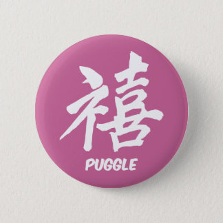 Happiness puggle button