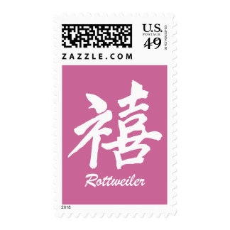 Happiness Rottweiler Postage Stamp