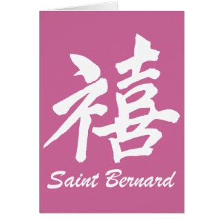 Happiness Saint Bernard Cards