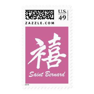 Happiness Saint Bernard Postage Stamps