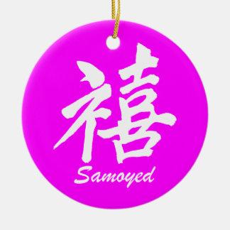 happiness samoyed Double-Sided ceramic round christmas ornament