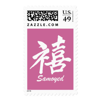 Happiness Samoyed Stamps