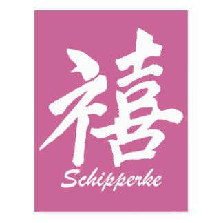Happiness Schipperke Postcard