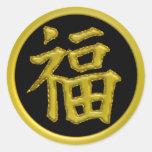HAPPINESS - YELLOW JAPANESE KANJI SYMBOL CLASSIC ROUND STICKER