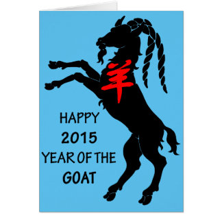 Happy 2015 Year of the Goat 羊年 Greeting Card