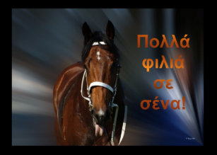 Greek birthday cards zazzle happy birthday birthday wishes greek birthday card m4hsunfo