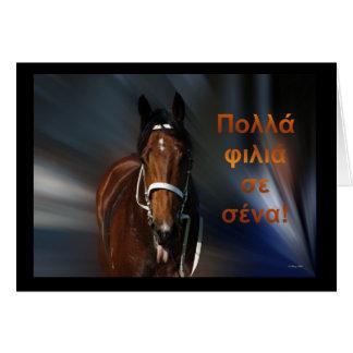 Happy Birthday Birthday wishes Greek Birthday Card