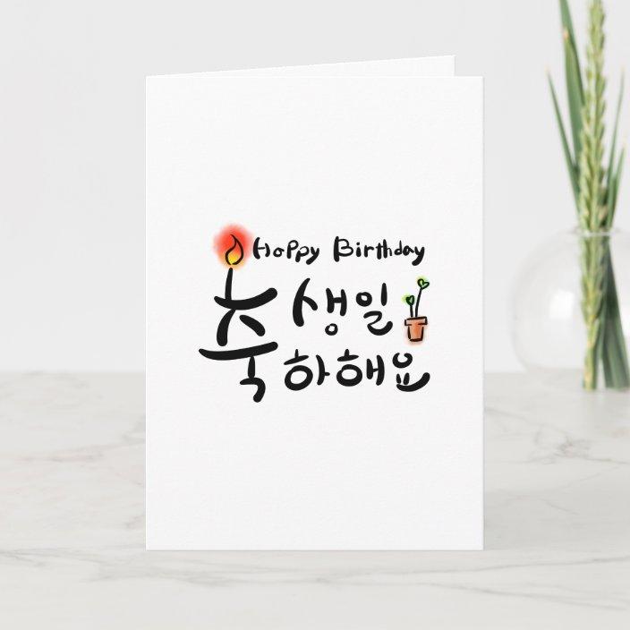 Happy Birthday Card Korean Hangul Zazzle Com