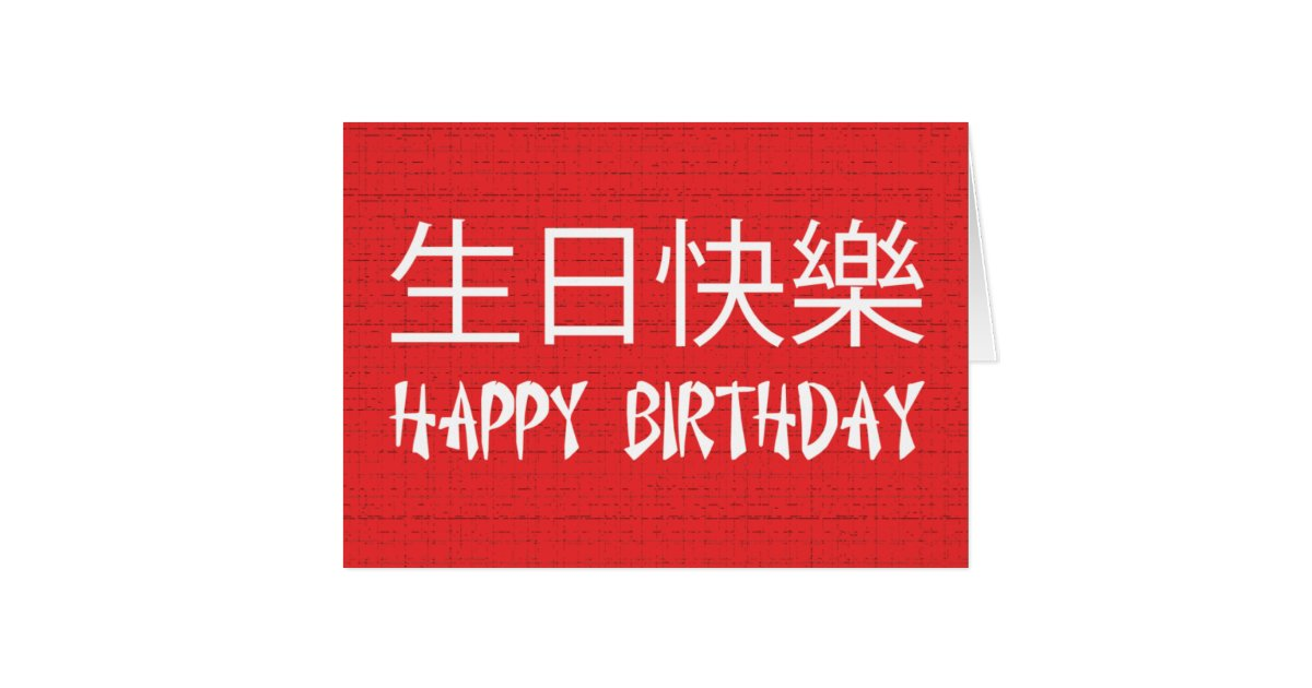 Happy Birthday Chinese Card