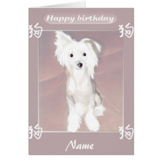 Happy birthday(chinese dog) card