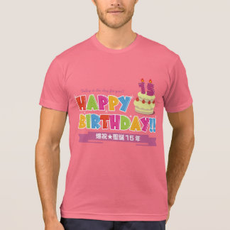 Happy Birthday!! (for 15 years old) T-shirt