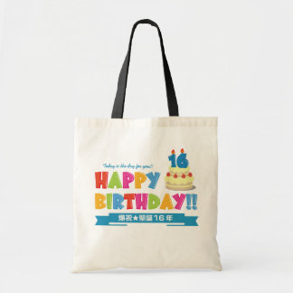 Happy Birthday!! (for 16 years old) Tote Bag