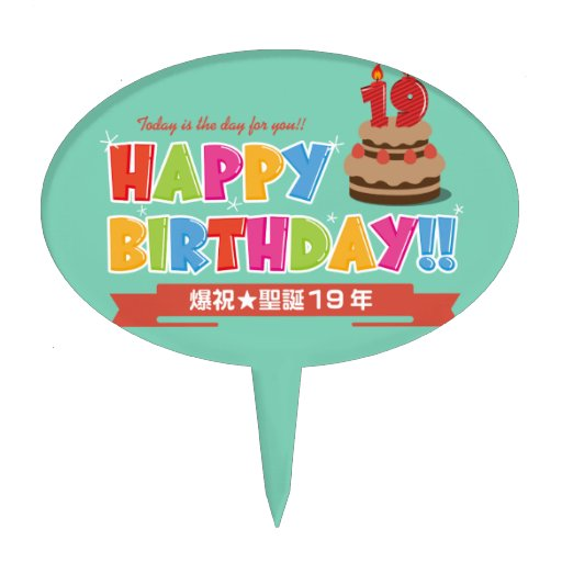 happy birthday cake topper happy birthday for 19 years cake topper zazzle 4711