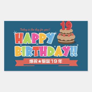 Happy Birthday!! (for 19 years old) Rectangular Sticker