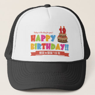 Happy Birthday!! (for 19 years old) Trucker Hat