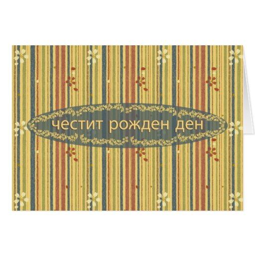 Happy Birthday In Bulgarian Stripes And Flowers Card Zazzle Happy Birthday Wishes In Bulgarian