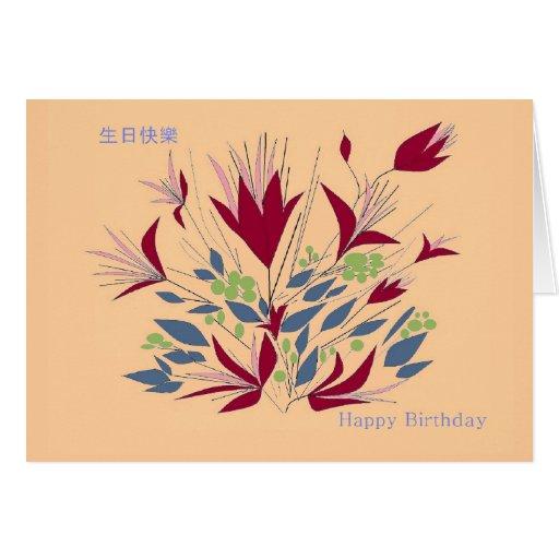 how to write happy birthday in cantonese