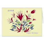 Happy Birthday, in Cantonese and English, Cards