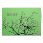 Happy Birthday in Chinese, Bird in Cherry Blossoms Card