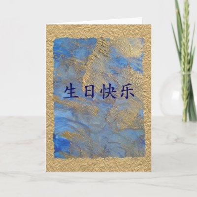 """The Chinese characters for """"happy birthday"""" (Sheng Ri Kuai Le) are lettered"""