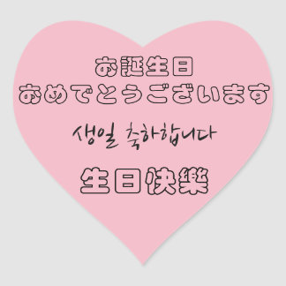 Happy Birthday in Chinese, Japanese, and Korean Heart Sticker