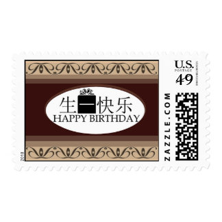 Happy Birthday in Chinese Postage
