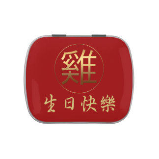 Happy Birthday in Chinese Rooster Ideogram Candy Tins